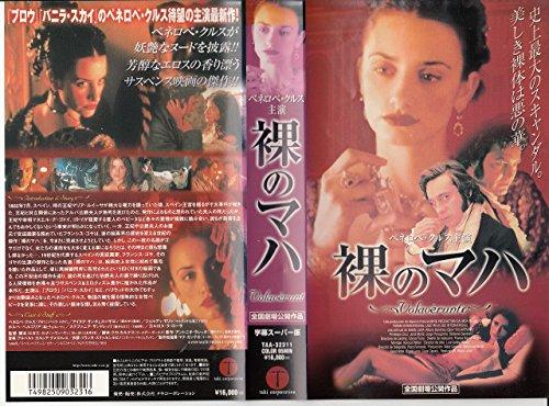 裸のマハ【字幕版】 [VHS]