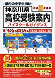 神奈川県高校受験案内〈平成28年度用〉