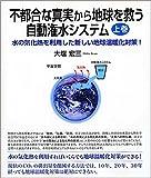 不都合な真実から地球を救う 自動潅水システム 上巻 -水の気化熱を利用した新しい地球温暖化対策!