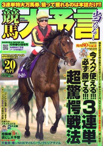 競馬大予言 10年春G1佳境号 (2010) (SAKURA・MOOK 65)