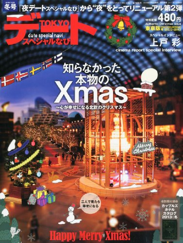 TOKYO (東京) デートスペシャルなび 2014年 01月号 [雑誌]