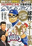 週刊 ベースボール 2013年 2/4号 [雑誌]