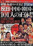 極嫌・極悪ヤバすぎる! 反日中国韓国人101人の正体!! (別冊 週刊大衆シリーズvol.3)