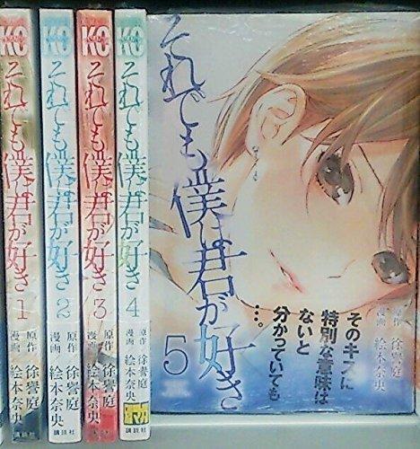 それでも僕は君が好き コミック 1-5巻セット (講談社コミックス)