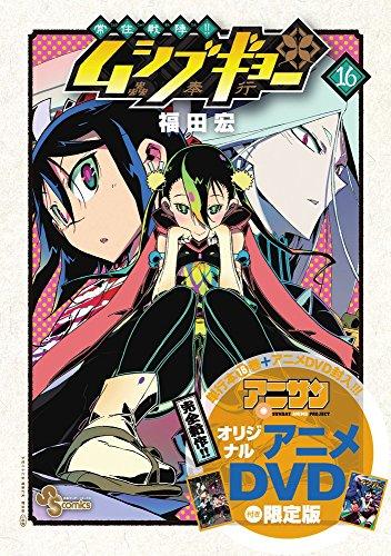 常住戦陣!!ムシブギョー 16 OVA付き限定版