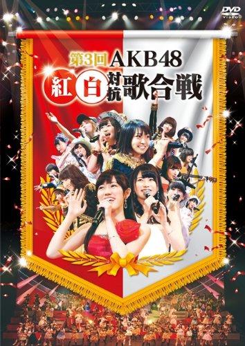 第3回AKB48 紅白対抗歌合戦 (DVD2枚組) -