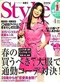 Style (スタイル) 2008年 04月号 [雑誌]