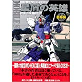 機動戦士ガンダム00 / 矢立 肇 のシリーズ情報を見る