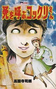 死を呼ぶコックリさん (1983年) (レモン・コミックス)