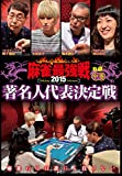 麻雀最強戦2015 著名人代表決定戦 中巻 [DVD]