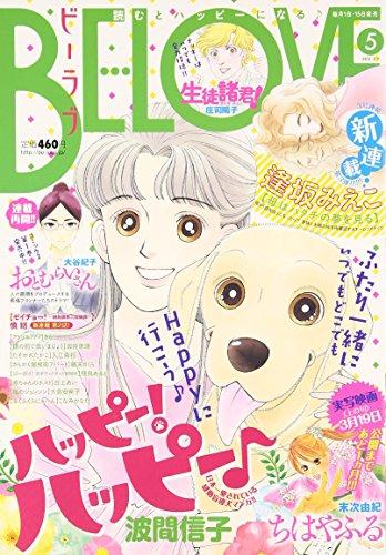 BE-LOVE(ビーラブ) 2016年 3/1 号 [雑誌]