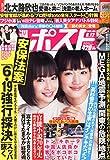 週刊ポスト 2015年 6/12 号 [雑誌]
