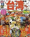 るるぶ台湾'14 (るるぶ情報版(海外))