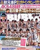 BUBKA (ブブカ) 2010年 09月号 [雑誌]