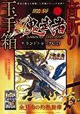 新鬼武者サウンドトラックCD 音斬り玉手箱