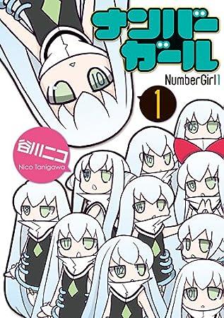 ナンバーガール (1) (電撃コミックスNEXT)