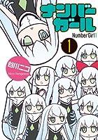 ナンバーガール 第01巻