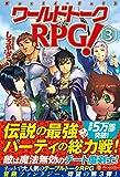 ワールドトークRPG!〈3〉