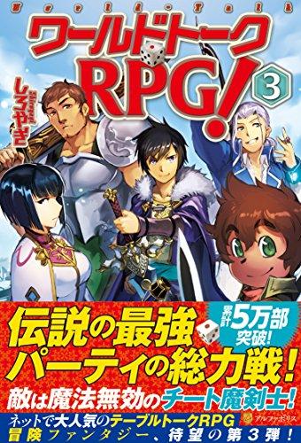 ワールドトークRPG! 3