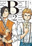 B(ベー)(2)ーブラームス20歳の旅路ー (エッジスタコミックス)