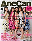 AneCan (アネキャン) 2014年 04月号 [雑誌]