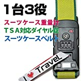 [iTRAVEL] スーツケースベルト TSAロック 重量計で重さが量れる SLT-001 グリーン 緑