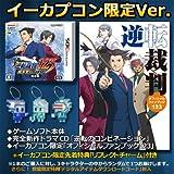 【イーカプコン限定Ver.】 逆転裁判123 成歩堂セレクション 3DS 限定版 イーカプ限定特典付き   限定版イーカプコンVer.
