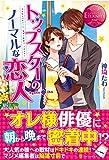 トップスターのノーマルな恋人―Ryoko & Sho (エタニティブックス Rouge)