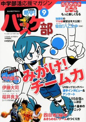 熱中!バスケ部 Vol.9 2012年 03月号