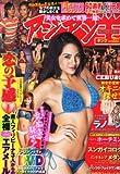 アジアン王 (キング) 2013年 03月号 [雑誌]