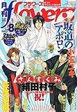 <コミック>萩尾望都ファンのあなたにおすすめ。原発をテーマにした最新作。