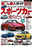激推し購入ガイド2015 スポーツカー (カートップムック)