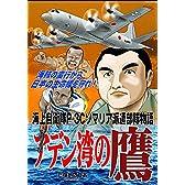 アデン湾の鷹: 日本の生命線を守れ! (海上自衛隊ソマリア派遣部隊物語)