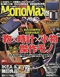 Mono Max (モノ・マックス) 2012年 10月号