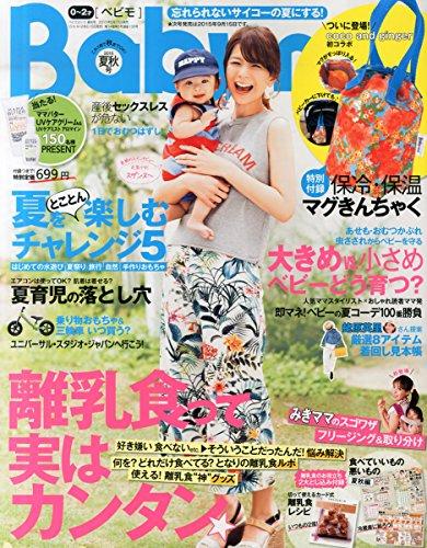 Baby-mo(ベビモ) 2015年 07 月号 [雑誌]