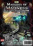 マンション・オブ・マッドネス拡張セット 銀のタブレット 完全日本語版