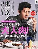 東京カレンダー 2013年 05月号 [雑誌]