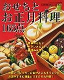 おせちとお正月料理165点—アレンジおせちから簡単おつまみまで (ブティック・ムック No. 826)