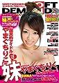 月刊ソフト・オン・デマンド 4月号 Vol.22