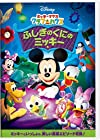 Disney - Mickey Mouse Clubhouse Fushigi No Kuni No Mickey [Japan DVD] VWDS-5792