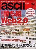 月刊 ascii (アスキー) 2007年 02月号 [雑誌]