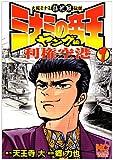 ミナミの帝王 ヤング編 利権空港 1 (ニチブンコミックス)