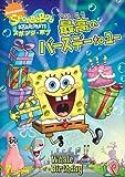 スポンジ・ボブ 最高のバースデー to ユー [DVD]