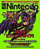 電撃Nintendo 2015年12月号