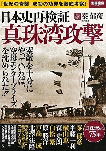 日本史再検証 真珠湾攻撃 (別冊宝島 2522)