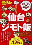 仙台ジモト飯 ウォーカームック