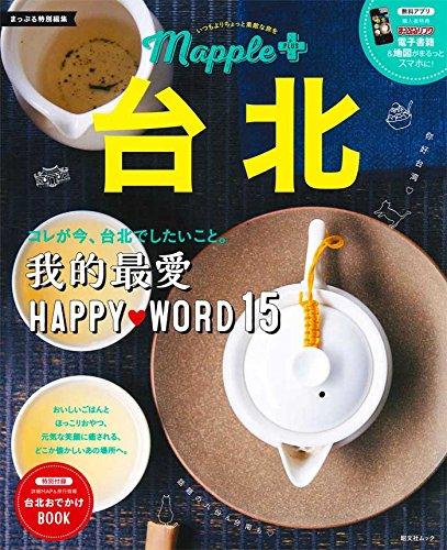 Mapple PLUS 台北 (旅行ガイド)