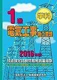 1級電気工事施工管理技術検定試験問題解説集録版 (2016年版)