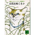 口笛を吹くネコ (講談社文庫 さ 1-7 佐藤さとるファンタジー童話集 4)