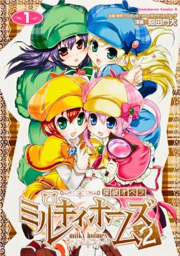 探偵オペラ ミルキィホームズ2 (1) (角川コミックス・エース 371-1)